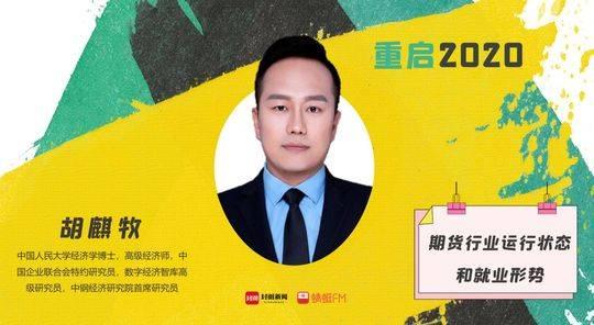 重启2020丨基础门槛低、薪资待遇良好,胡麒牧揭秘期货行业最需要的人才类型