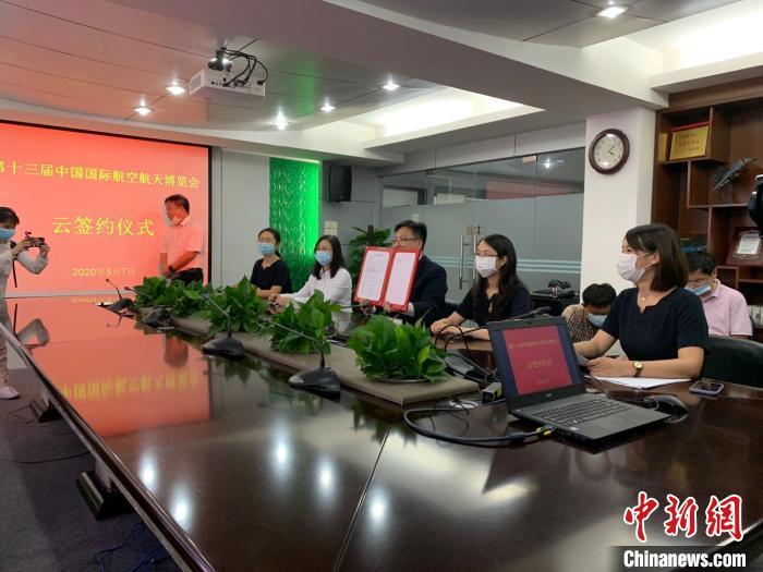 """第十三届中国航展举办首场""""云签"""