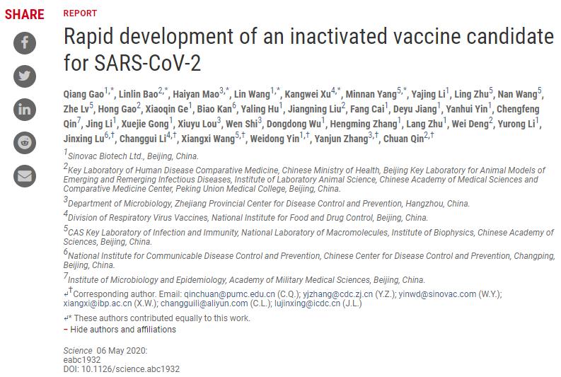 高德注册:中国团队发布全球首高德注册个新冠疫苗图片