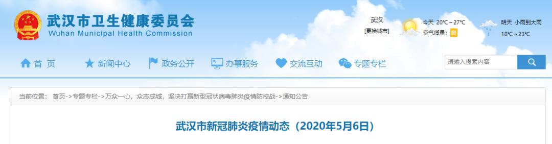 武汉5月6日新增无症状感染者5人(附分布统计表)图片
