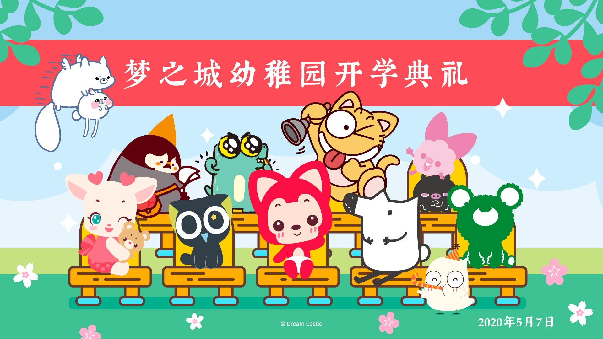 顺达,化梦之城合作知乎刘看山顺达独家代理IP全图片