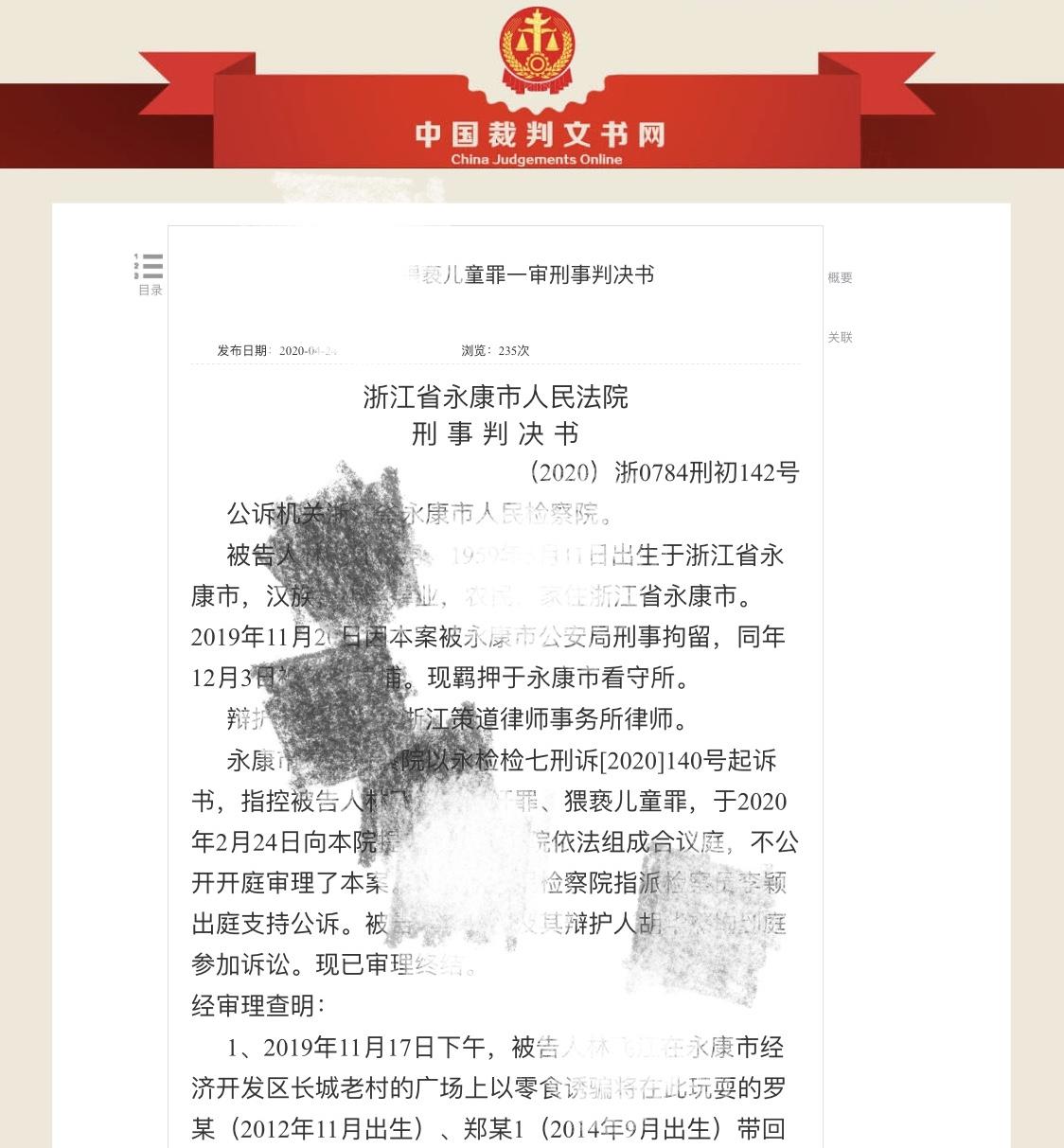 零食诱骗两名女童实施性侵,浙江六旬男子获刑七年半图片