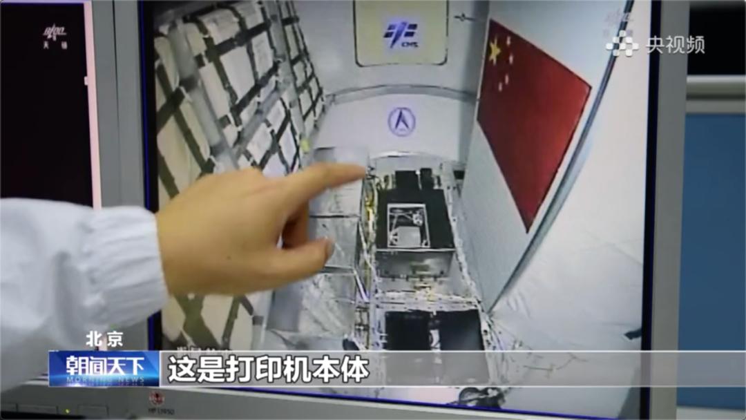 杏悦官网:国首次完成太空3D打杏悦官网印都打图片