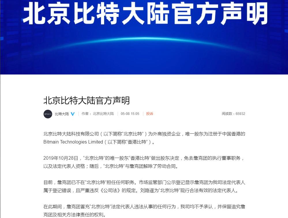 60名大汉明抢营业执照? 北京比特大陆官方回应来了图片