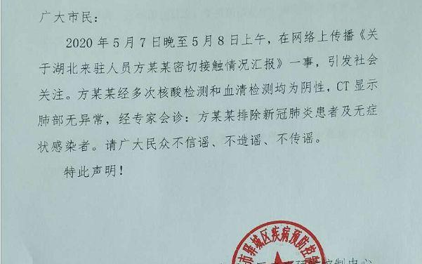 「杏悦注册」冠肺炎病例多次检测呈杏悦注册图片
