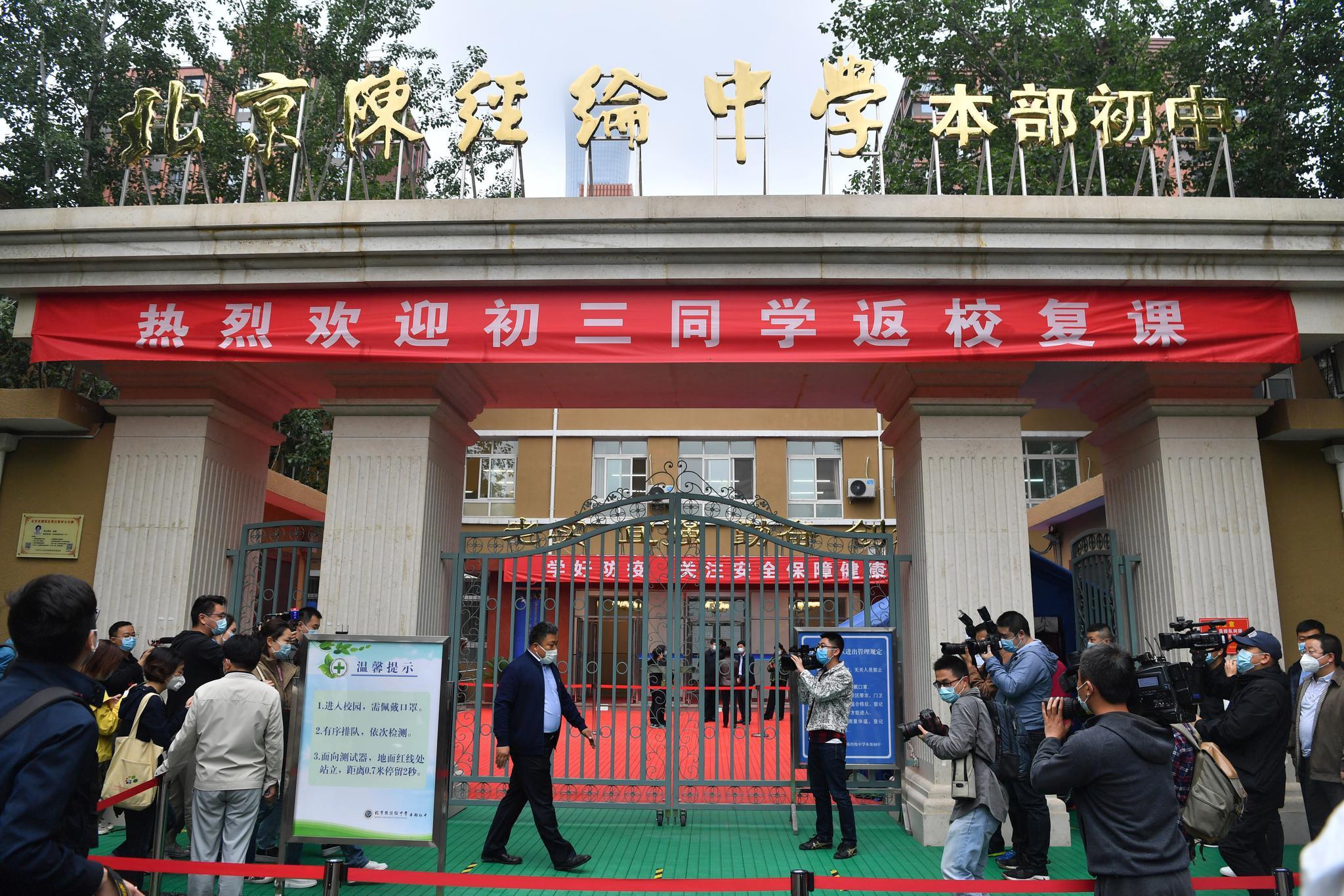 北京8万初三学生下周一返校,体育课初期不做剧烈运动图片