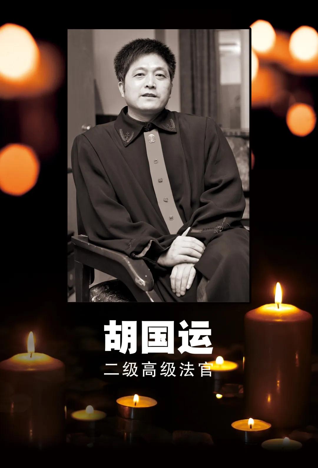 江西高院二级高级法官胡国运因公殉职,年仅56岁图片