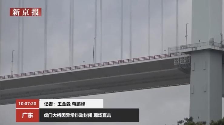 5月6日,封闭中的虎门大桥。图片来源:新京报我们视频