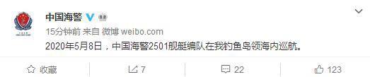 中国海警2501舰艇编队在中国钓鱼岛领海内巡航