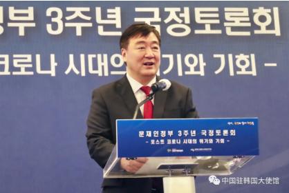 中国驻韩大使:要抢回被疫情耽误的时间,实现中韩关系爆发性发展