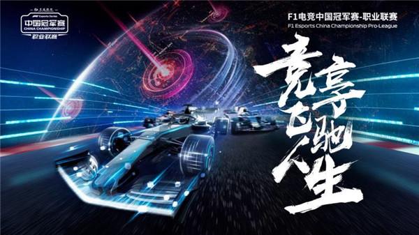 2020赛季F1电竞中国冠军赛明起开赛图片