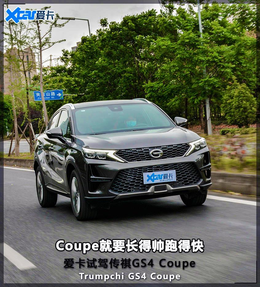爱卡试驾传祺GS4 Coupe 既养眼又带劲