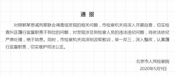 北京检察院:将对照郭某思减刑案调查组发现问题自查图片