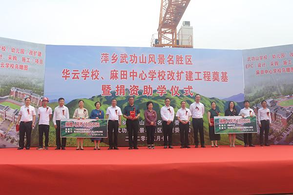 萍乡武功山学校改扩建工程奠基暨捐资助学仪式在华云学校举行