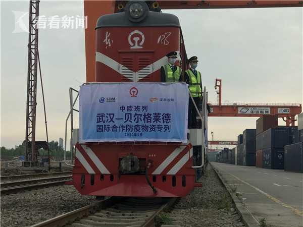 中欧班列国际合作防疫物资专列从武汉开出图片