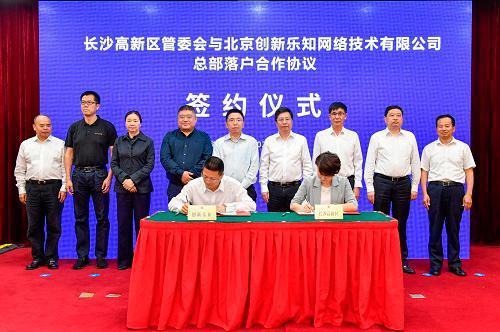 CSDN总部落户长沙 共建中国开发者产业中心城市