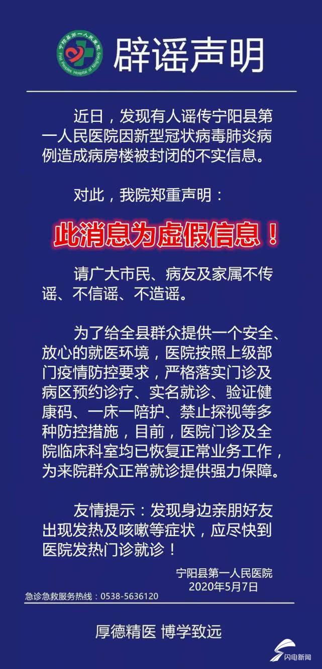 山东泰安一医院因出现新冠肺炎病例病房楼封闭?官方辟谣图片