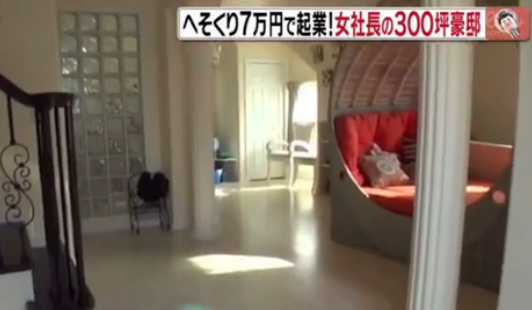 日本美女社长1亿日元豪宅希腊风格 用7万日元创业