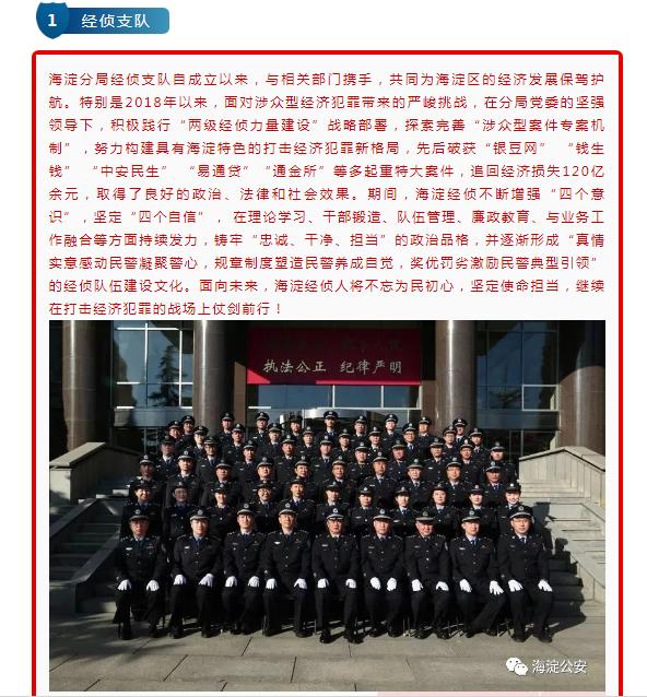 北京海淀经侦:银豆网、通金所等5平台追回金额超百亿图片