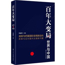 在百年未有之大变局中寻求符合中国发展的道路