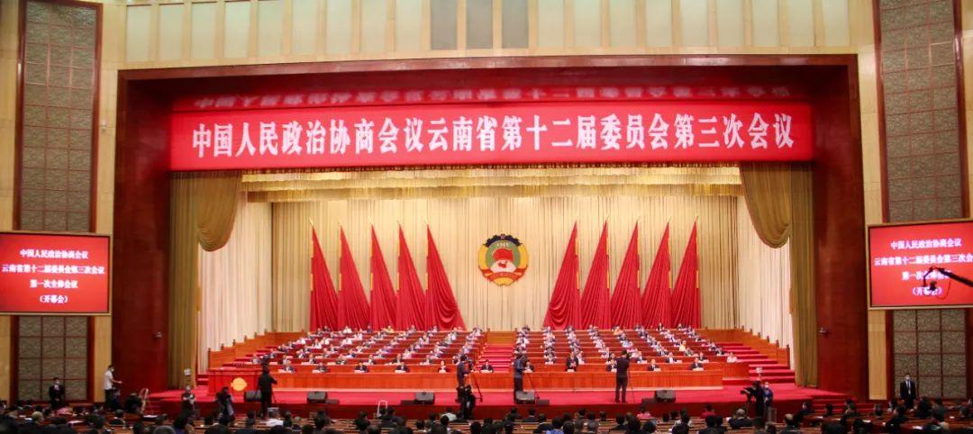 快讯:省政协十二届三次会议开幕图片