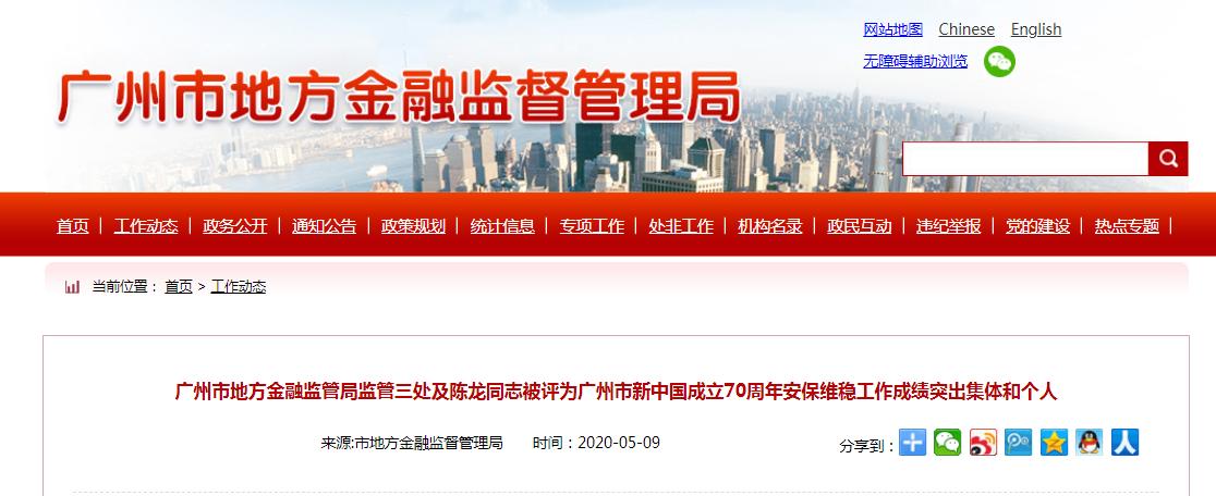 网贷平台数降至1家,广州网贷应对办相关处室及个人获奖图片