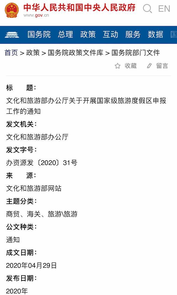 杏悦主管:批国家级旅游度假区申报杏悦主管启动图片
