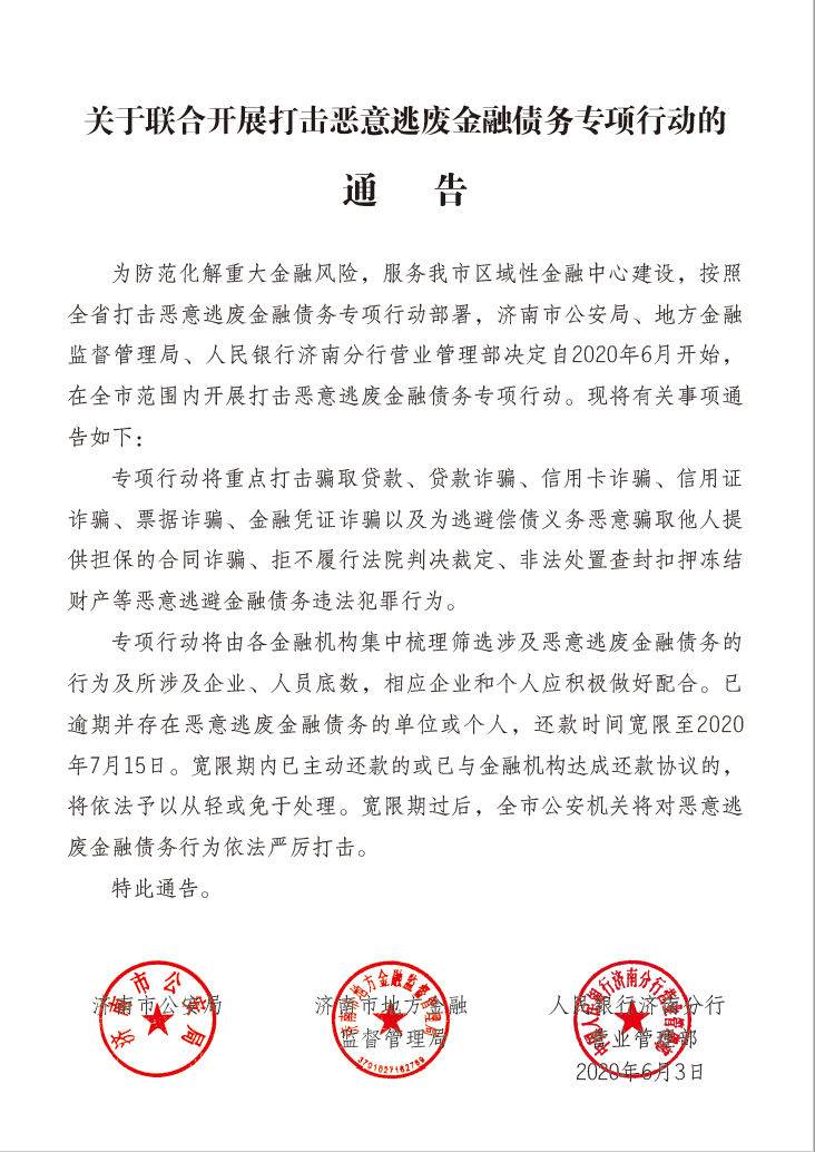 杏鑫:击恶杏鑫意逃废债这个城市公安等部门展开专项图片