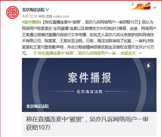【杏鑫】吴亦杏鑫凡名誉权纠纷案一审胜诉两被告共图片