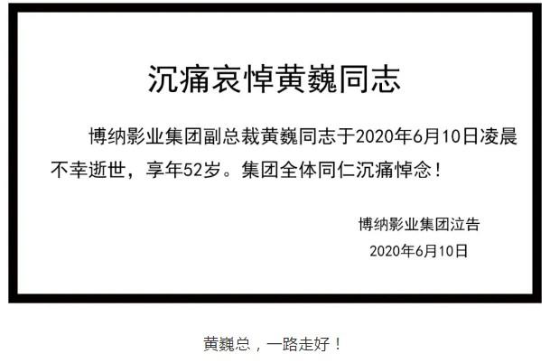 「蓝冠官网」纳影业集团官方博纳蓝冠官网影业集团副总图片