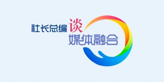 中国新闻社:构建全球华文资讯传播共同体