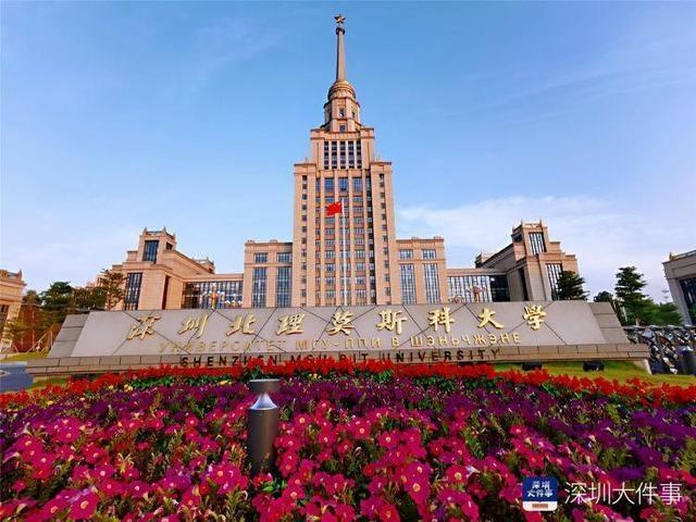 深圳北理莫斯科大学招硕士研究生,网上报名远程考试,五专业可选
