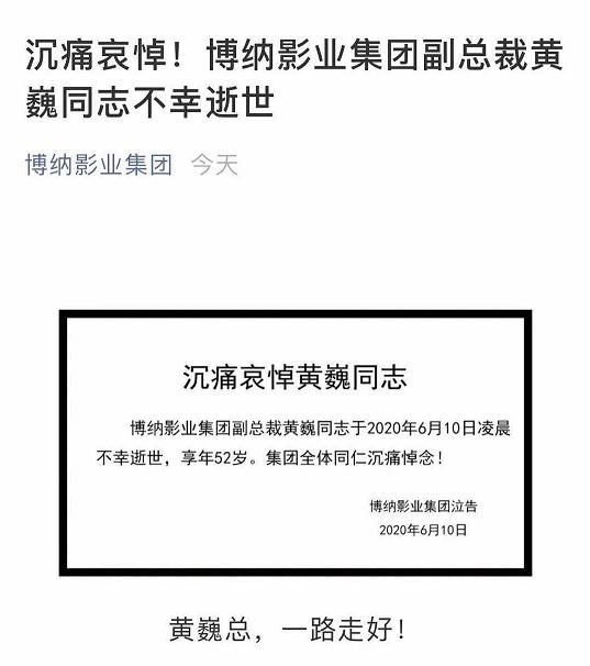 摩天招商裁黄巍凌晨坠楼摩天招商身亡案件仍在调图片