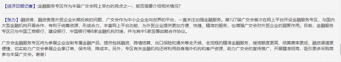 商务部:第127届广交会金融服务专区已与工商银行,建设银行,中国银行等8家金融机构对接