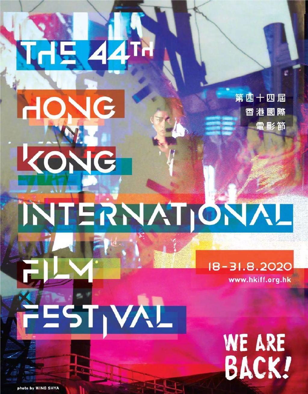 第44届香港国际电影节将于8月18日举办,为期14天图片