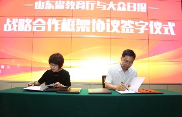 构建教育大宣传格局,助推高校高质量发展,山东省教育厅与大众日报签署战略合作