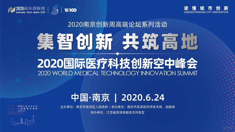 """2020南京创新周""""云上见""""——来感受高淳""""创新气质""""图片"""