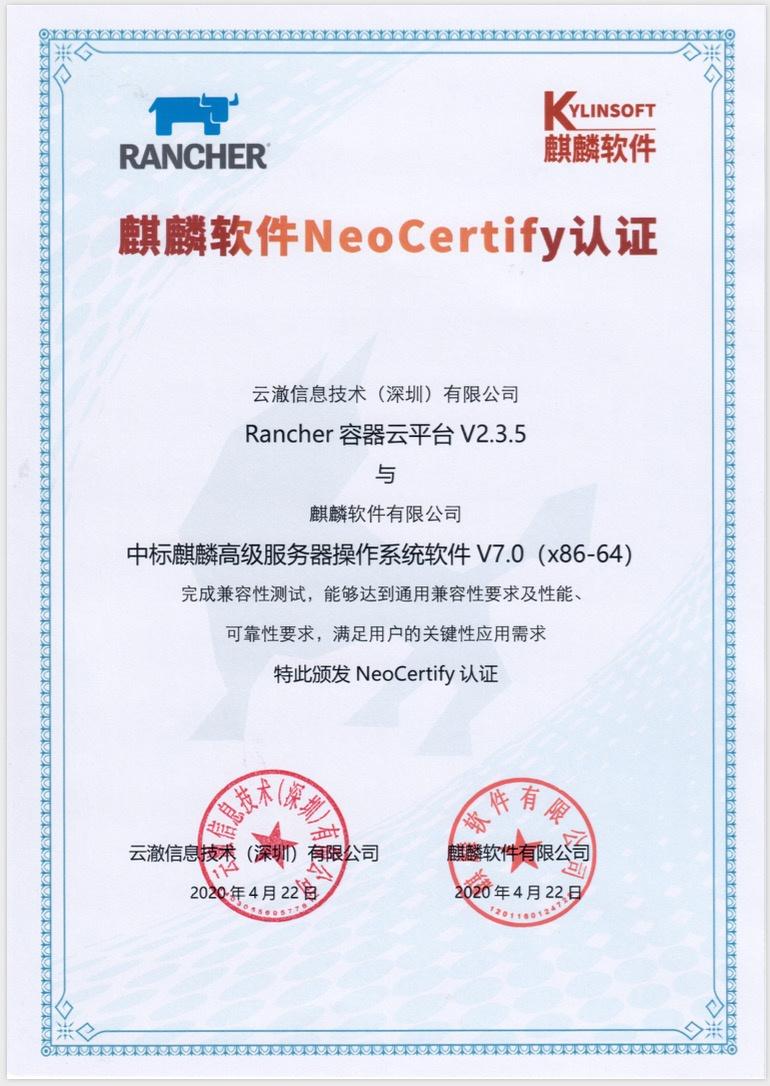 打造安全可靠的产品生态!Rancher与中标麒麟完成兼容性认证