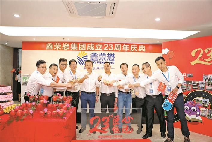 宝企鑫荣懋集团举办23周年庆典活动