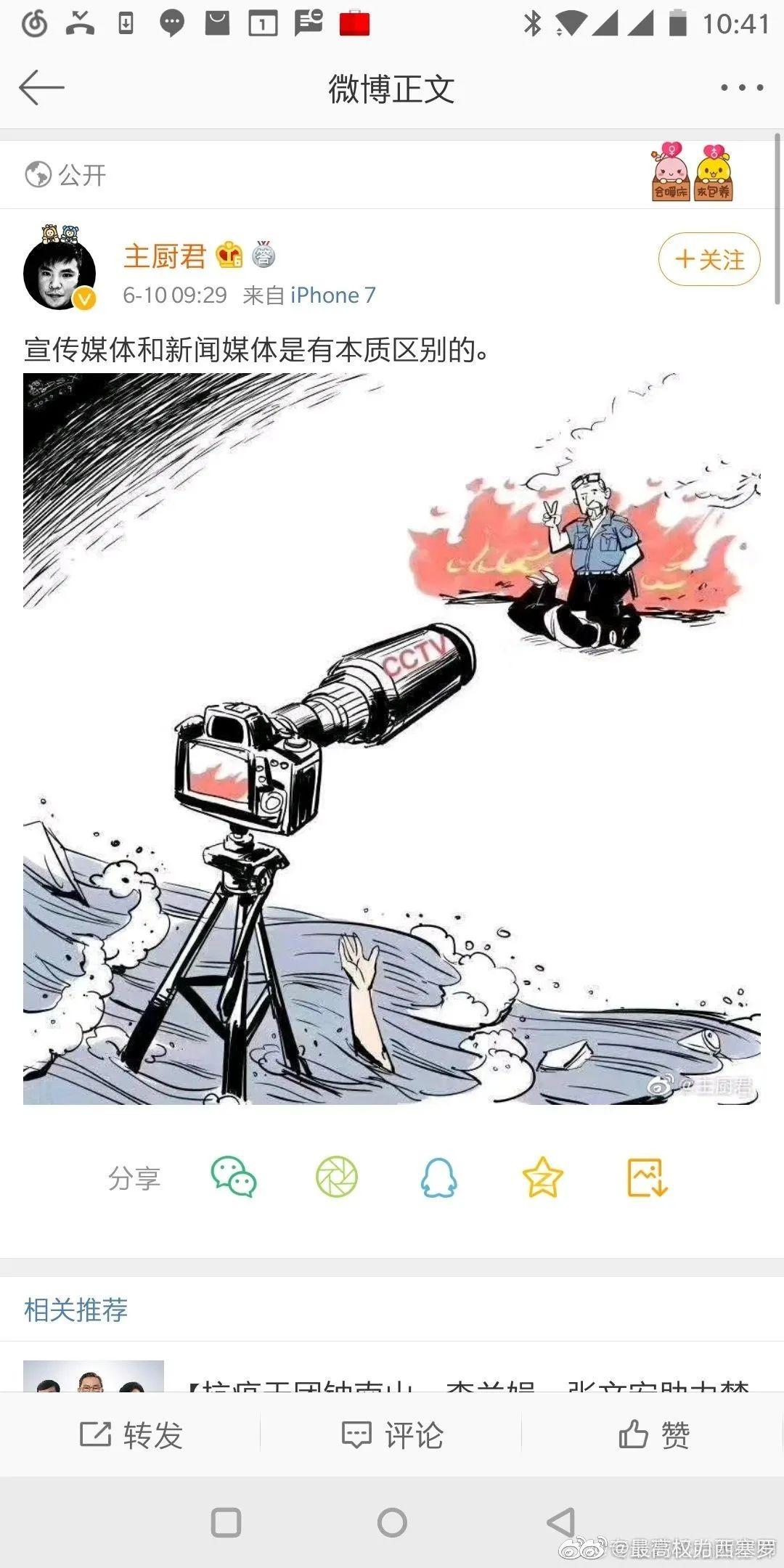 摩天登录:国媒体中国救灾摩天登录从不靠公知烂嘴图片
