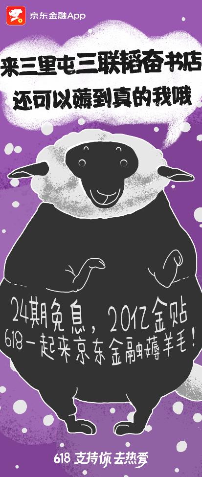 """京东金融App举办艺术展 宣布618推出""""24期分期免息"""""""