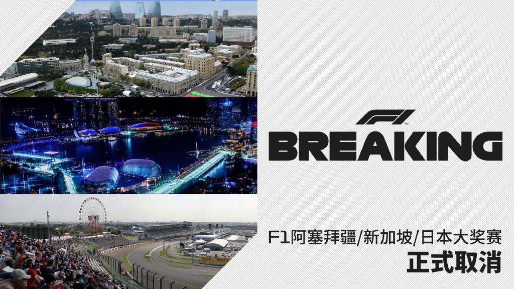 赛事推广方各有难题,F1再取消3站大奖赛图片