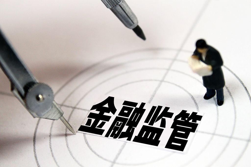 北京地方金融监管条例公开征求意见 鼓励规范金融创新图片
