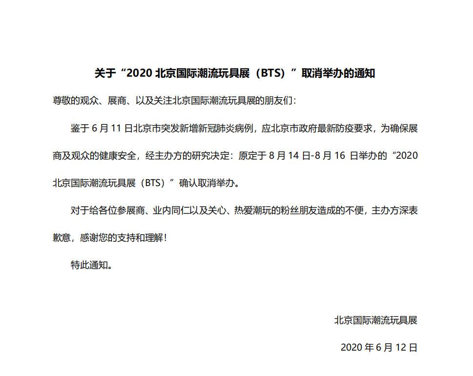 [摩天娱乐]2020北京国摩天娱乐际潮流玩图片