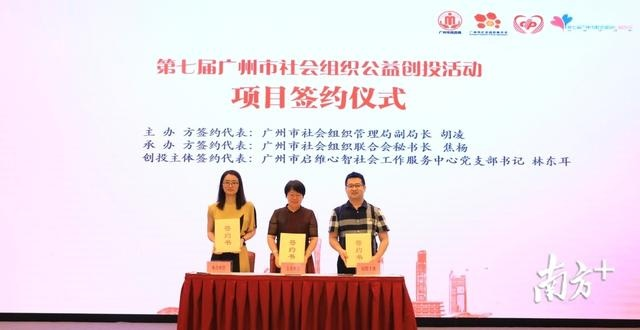 广州97个项目获资助,含支持大学生就业
