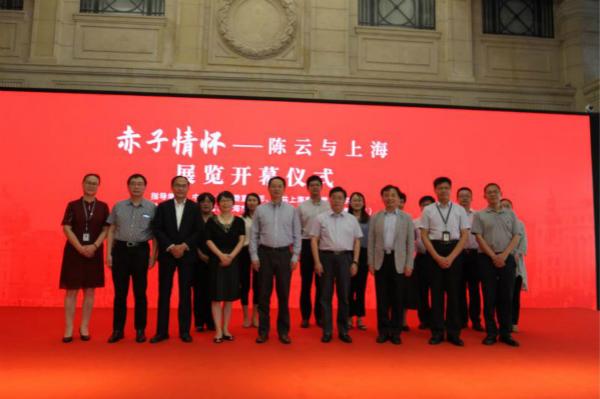 《赤子情怀:陈云与上海》专题展在上海市历史博物馆揭幕