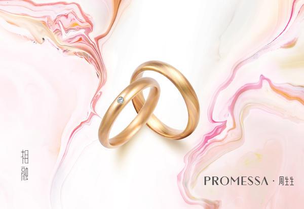 周生生 Promessa 相融系列新品发布