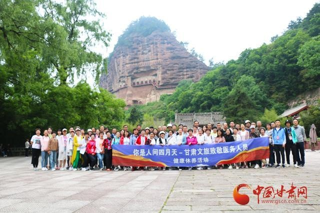 甘肃文旅致敬医务人员旅游团畅游天水麦积山石窟