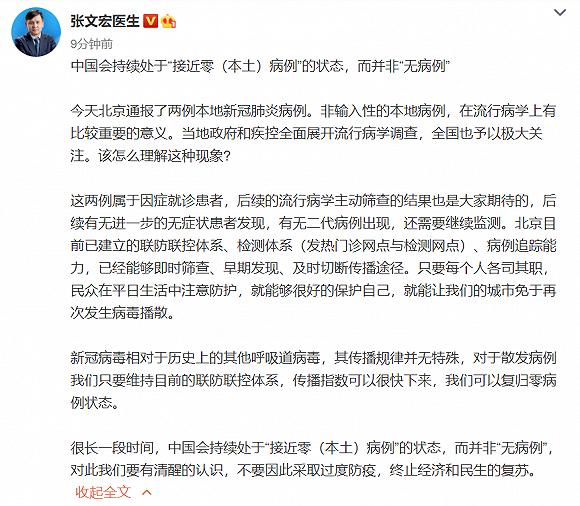 """张文宏:中国本土病例会持续处于""""接近零""""而并非零的状态,无需过度防疫图片"""
