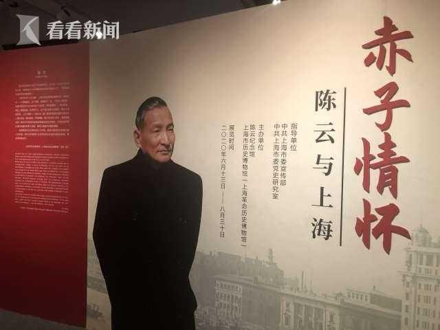 《赤子情怀:陈云与上海》专题展今在上海市历史博物馆开幕